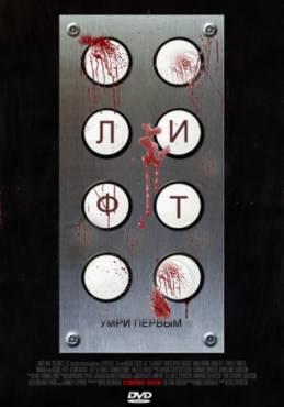 Смотреть онлайн фильм Лифт /  Elevator  (2011)